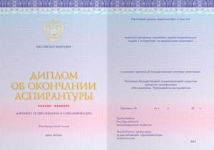 Диплом Гражданское право | Университет СИНЕРГИЯ