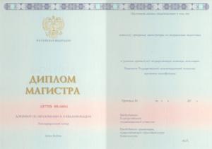Диплом Финансы и кредит | Университет СИНЕРГИЯ