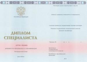 Диплом Правовое обеспечение национальной безопасности | Университет СИНЕРГИЯ