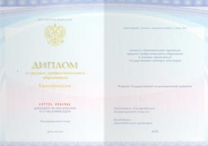 Диплом Финансы | Университет СИНЕРГИЯ
