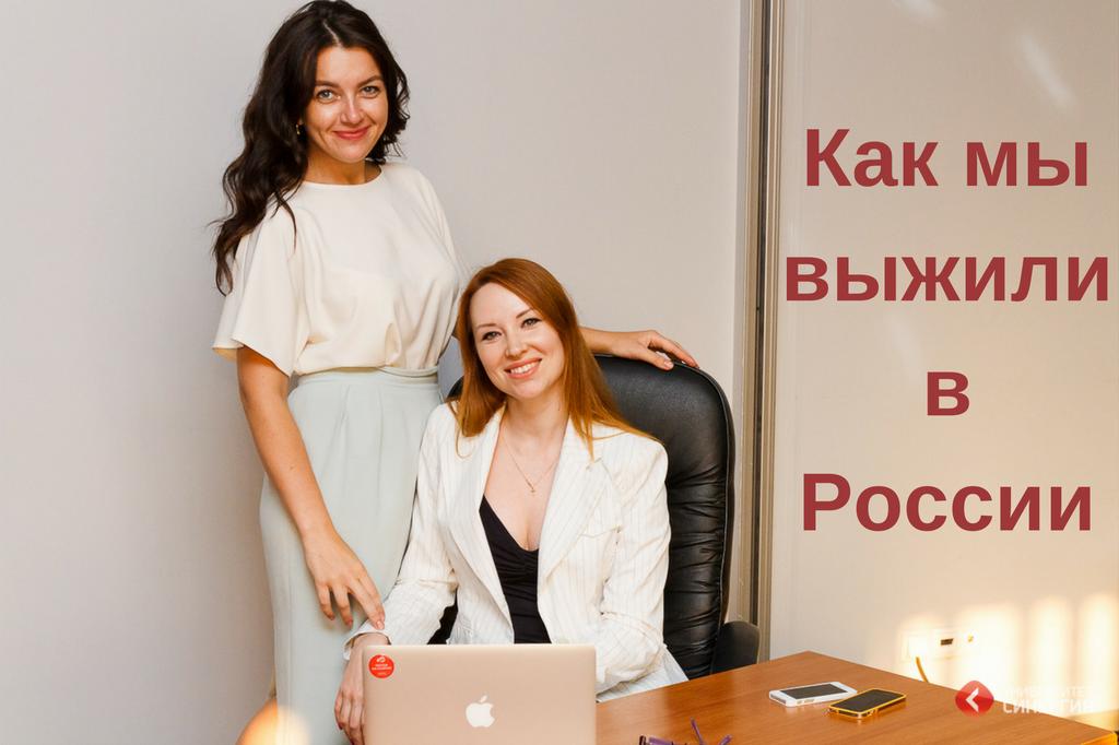 Как мы выжили в России