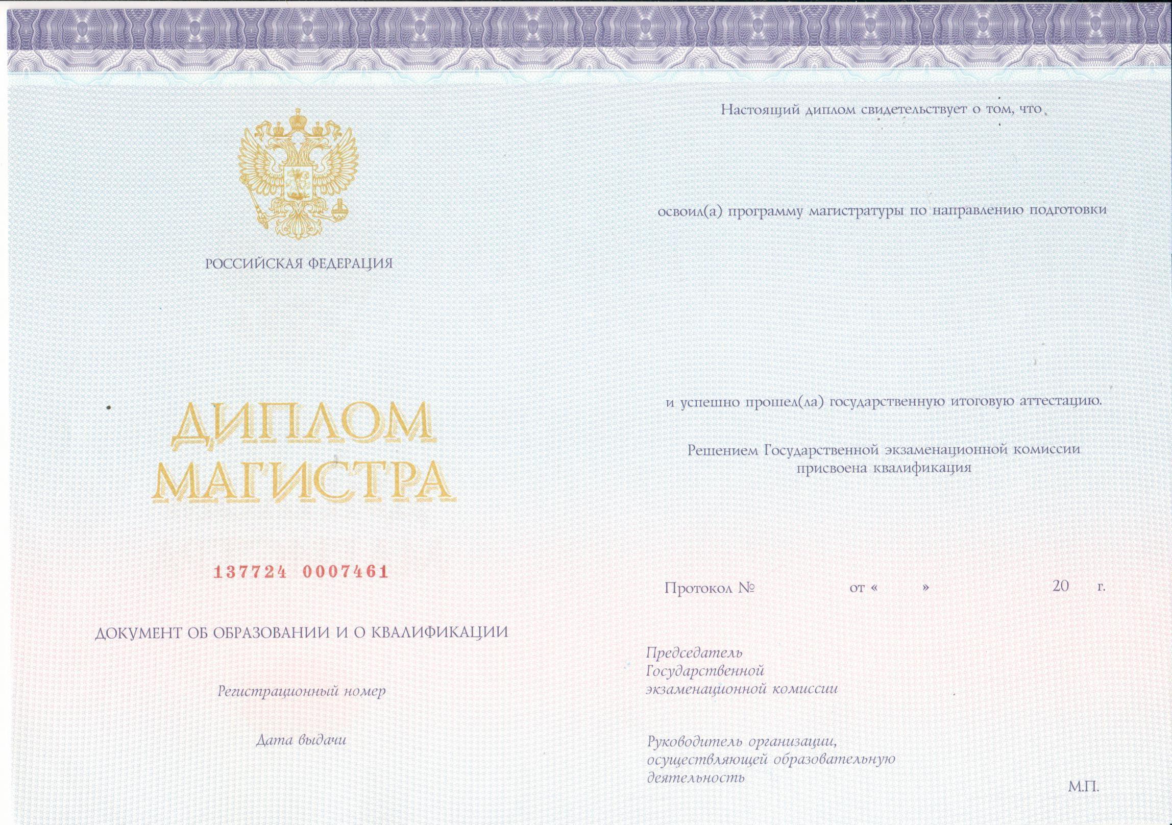 Документы Университет СИНЕРГИЯ Диплом бакалавра · Диплом специалиста · Диплом магистра