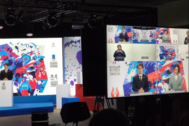 Большой всероссийский фестиваль детского и юношеского творчества,