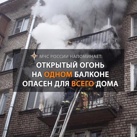 об открытом огне