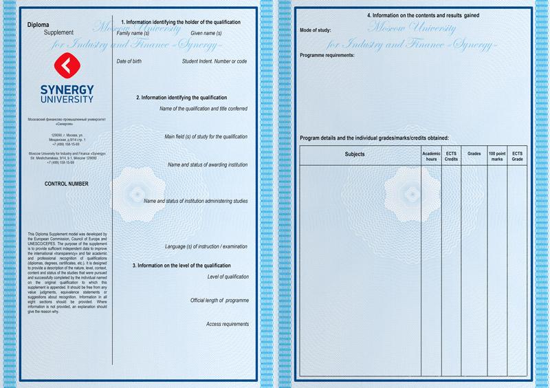 Предпринимательство Университет СИНЕРГИЯ Общеевропейское приложение к диплому diploma supplement на английском языке