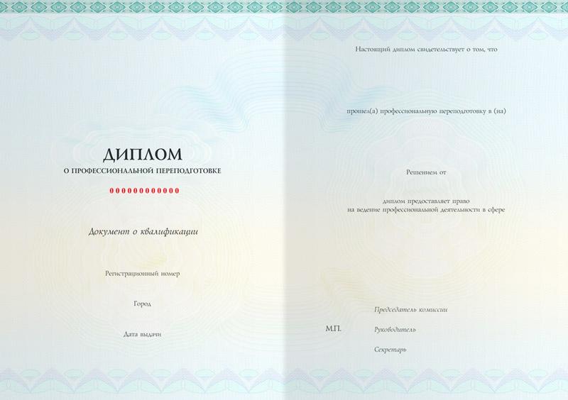 Абитуриентам Университет СИНЕРГИЯ Диплом о профессиональной переподготовке