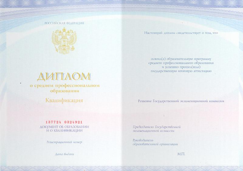 Абитуриентам Университет СИНЕРГИЯ Государственный диплом о среднем профессиональном образовании