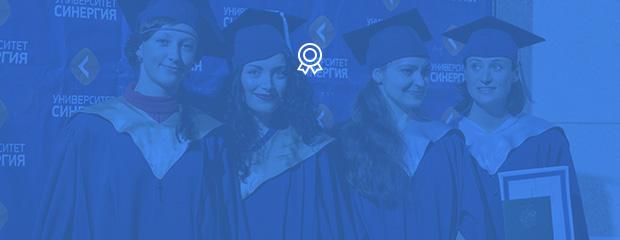 Часто задаваемые вопросы Университет СИНЕРГИЯ Где признается и котируется ваш диплом