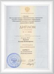 Университет СИНЕРГИЯ online обучение диплом государственного образца с европейским сертификатом